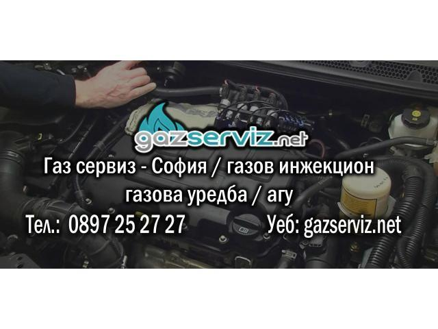 Газ Сервиз - ГАЛИВАНИ ЕООД София