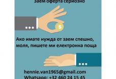Частни за всички кредити