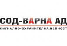 СОД Варна - Видеонаблюдение и СОТ във Варна