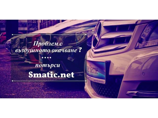 Автосервиз за въздушни възглавници - Smatic.net