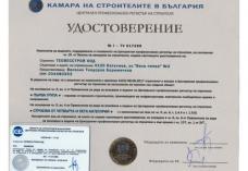 ТеоВесСтрой ООД - Строителни услуги и материали
