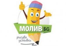 МОЛИВ.bg - Детски Онлайн Магазин