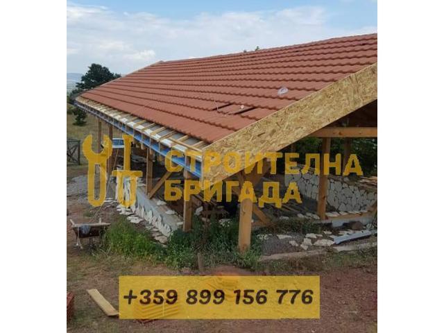 Строителна бригада - строително-ремонтни дейности