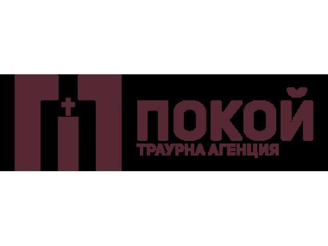 ПОКОЙ ТА - Траурна Агенция Бургас