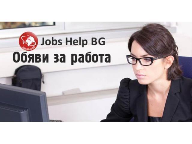 Jobs Help BG - Обяви за работа - България - Чужбина Zaplata