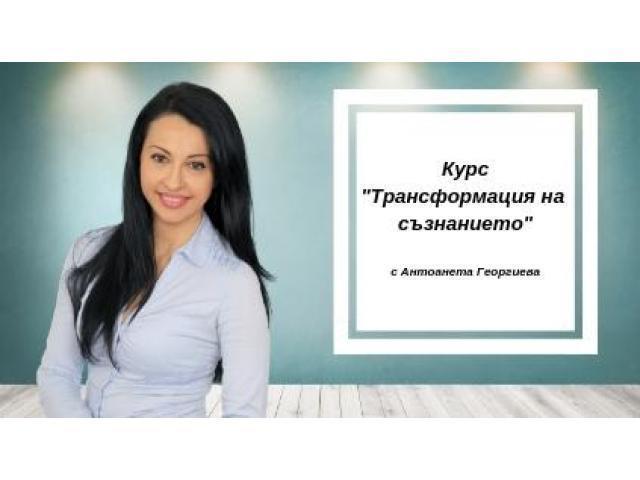 Психологичен център в Бургас