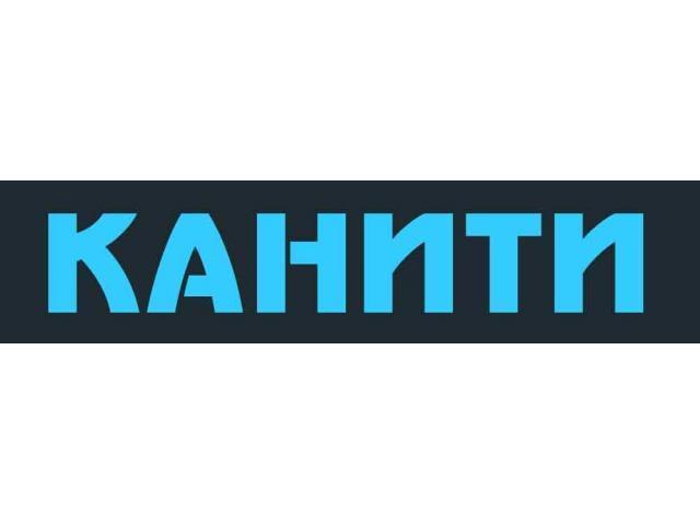 Канити - Плевен
