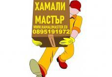 Хамали Мастър