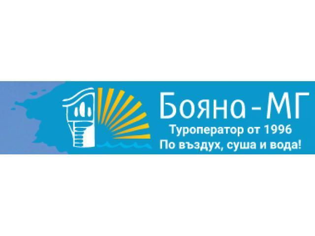 Бояна МГ - онлайн туристическа агенция